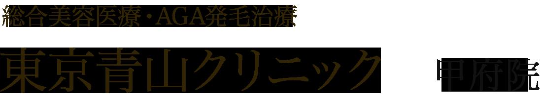 AGA・発毛治療は東京青山クリニック甲府院